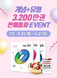 개념+유형 3,200만권 판매 돌파 이벤트