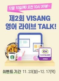 제2회 VISANG 영어 라이브 TALK! 이벤트