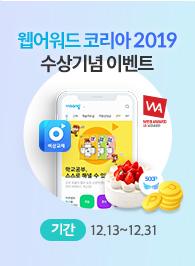 웹어워드 코리아 2019 수상기념 이벤트