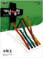 [2019] 개념+유형 수학Ⅱ (2015개정) 바로가기