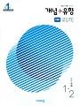 [2021] 개념+유형 (유형편 라이트) 중등 수학 1-2 (2015개정)