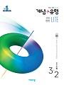 [2020] 개념+유형 (라이트) 중등 수학 3-2 (2015개정)