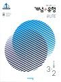 [2021] 개념+유형 (라이트) 중등 수학 3-2 (2015개정) 바로가기