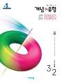 [2020] 개념+유형 (파워) 중등 수학 3-2 (2015개정) 바로가기