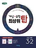 [2019] 개념+유형 최상위 탑 초등 수학 3-2 (2015개정)