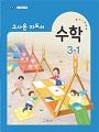 [2015개정] 초등학교 수학 3-1 지도서 (USB포함)