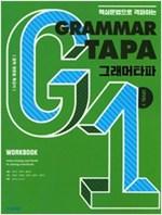 [2020] Grammar TAPA 1 (2015개정) 바로가기