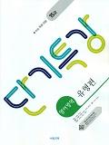 [2020] 단기특강 영어영역 유형편 (2009개정) 바로가기