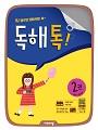 [2020] 초등 독해톡! 2권 (2015개정) 바로가기
