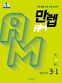 [2020] 만렙AM 중등수학 3-1 (2015개정)