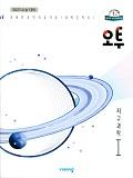 [2019] 오투 지구과학Ⅰ (2015개정) 바로가기