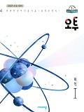 [2019] 오투 화학Ⅰ (2015개정) 바로가기