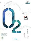 [2019] 오투 중등 과학 1-2 (2015개정) 바로가기
