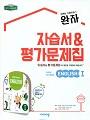 [2019] 완자 자습서&평가문제집 HIGH SCHOOL ENGLISH Ⅰ (2015개정) 바로가기