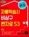 [2020] 완자 중등 사회 ① (2015개정) 바로가기