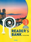 [2020] READER'S BANK  Level 1 JUNIOR (2015개정) 바로가기