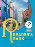 [2020] READER'S BANK  Level 2 JUNIOR (2015개정) 바로가기