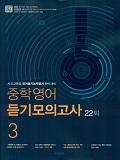 [2020] 중학 영어 듣기 모의고사 22회 3 (2015개정) 바로가기