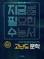 [2019] 지금필수 국어영역 고난도 문학 (2015개정) 바로가기