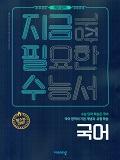 [2019] 지금필수 국어영역 국어 (2015개정) 바로가기