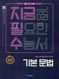 [2019] 지금필수 영어영역 기본 문법 (2015개정) 바로가기