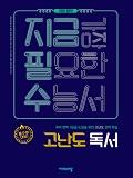 [2019] 지금필수 국어영역 고난도 독서 (2015개정)