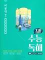 [2021] 초등 수능독해 비문학 2 (2015개정) 바로가기