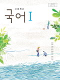 [2009개정] 고등학교 국어Ⅰ(한)