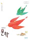 [2009개정] 고등학교 문학(한)