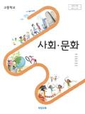 [2009개정] 고등학교 사회·문화