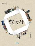 [2009개정] 고등학교 한국사