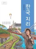 [2009개정] 고등학교 한국지리