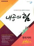 [2019] 내공의 힘 한국지리 (2009개정) 바로가기