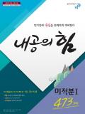 [2019] 내공의 힘 미적분Ⅰ (2009개정) 바로가기