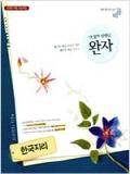 [2019] 완자 한국지리 (2009개정) 바로가기