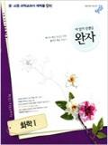 [2019] 완자 화학Ⅰ (2009개정) 바로가기