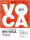 [2020] 완자 VOCA 어원편 (2009개정) 바로가기