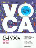[2020] 완자 중등 VOCA (2009개정) 바로가기
