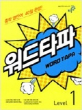 [2021] Word TAPA Level 1 바로가기