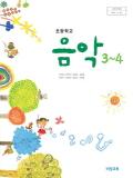 [2009개정]초등학교 음악3~4