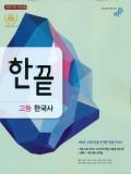 [2020] 한끝 고등 한국사 (2009개정)