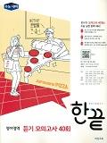 [2019] 한끝 영어영역 듣기 모의고사 40회 (2009개정)