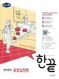 [2019] 한끝 영어영역 종합 실전편 (2009개정) 바로가기