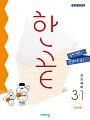 [2021] 한끝 교과서편 중등 국어 3-1 (김진수) (2015개정)