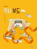 [2015개정] 고등학교 역사부도(이병인)_한국사 09개정