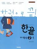 [2020] 한끝 중등 역사 ②-1 (2009개정) 바로가기