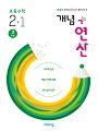 [2020] 개념+연산 초등 수학 2-1 (2015개정) 바로가기