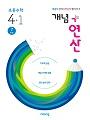 [2020] 개념+연산 초등 수학 4-1 (2015개정)