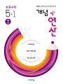 [2020] 개념+연산 초등 수학 5-1 (2015개정) 바로가기