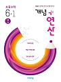 [2020] 개념+연산 초등 수학 6-1 (2015개정)